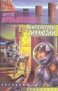 Сергей Лукьяненко — Императоры иллюзий. Тени снов