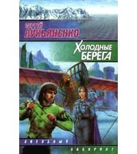 Сергей Лукьяненко - Холодные берега