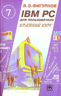 В. Э. Фигурнов - IBM PC для пользователя. Краткий курс