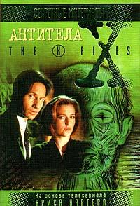 Кевин Андерсон - X-files. Антитела