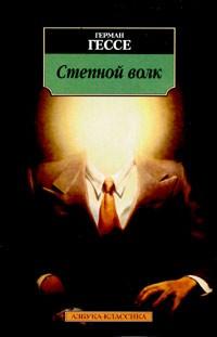 http://j.livelib.ru/boocover/1000000673/l/013e/German_Gesse__Stepnoj_volk.jpg