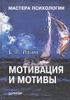 Е. П. Ильин - Мотивация и мотивы