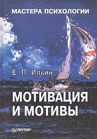 Е. П. Ильин — Мотивация и мотивы
