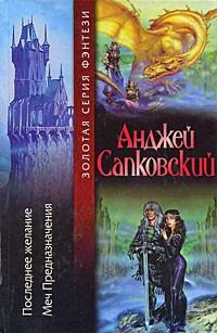 Анджей Сапковский - Последнее желание. Меч Предназначения