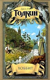 Джон Р. Р. Толкин - Хоббит. Малые произведения