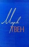 Марк Твен - Марк Твен. Собрание сочинений в 12 томах. Том 3. Позолоченный век (Повесть наших дней)