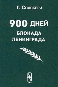 Г. Солсбери - 900 дней. Блокада Ленинграда
