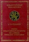 А. П. Рудаков - Очерки Византийской культуры по данным греческой агиографии