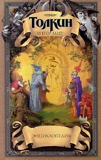 без автора — Толкин и его мир. Энциклопедия