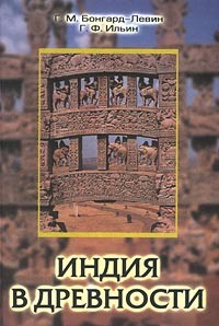 Г. М. Бонгард-Левин, Г. Ф. Ильин - Индия в древности