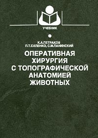 К. А. Петраков, П. Т. Саленко, С. М. Панинский - Оперативная хирургия с топографической анатомией животных