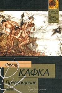 Франц Кафка - Превращение. Рассказы