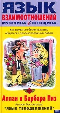 Аллан И Барбара Пиз Язык Взаимоотношений (мужчина И Женщина)