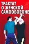 В. В. Лялько - Трактат о женской самообороне. Практическое пособие