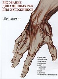 Берн Хогарт - Рисование динамичных рук для художников