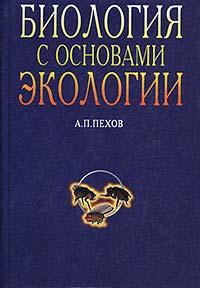 Пехов а.п. биология с основами экологии