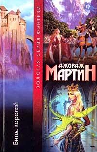 Джордж Мартин - Битва Королей