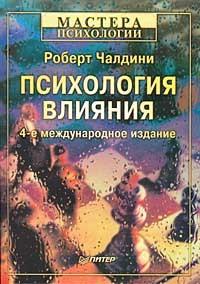 Роберт Чалдини - Психология влияния