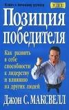 Джон С. Максвелл - Позиция победителя