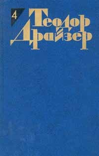 Теодор Драйзер - Собрание сочинений в 12 томах. Том 4. Титан