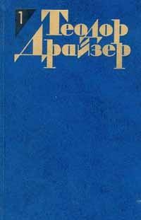 Теодор Драйзер - Собрание сочинений в 12 т., том 1. Сестра Керри
