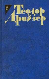 Теодор Драйзер - Собрание сочинений в 12 томах. Том 8. Американская трагедия