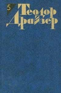 Теодор Драйзер - Теодор Драйзер. Собрание сочинений в 12 томах. Том 5. Стоик