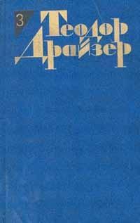 Теодор Драйзер - Теодор Драйзер. Собрание сочинений в 12 томах. Том 3. Финансист
