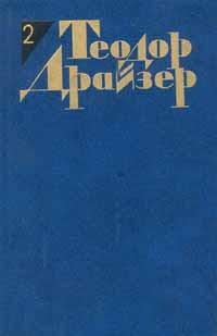 Теодор Драйзер - Собрание сочинений в 12 томах. Том 2. Дженни Герхардт