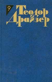 Теодор Драйзер - Собрание сочинений в 12 томах. Том 9. Американская трагедия