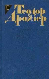 Теодор Драйзер — Теодор Драйзер. Собрание сочинений в 12 томах. Том 10. Оплот