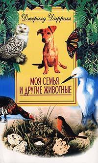 Джералд Даррелл - Моя семья и другие животные