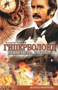 http://j.livelib.ru/boocover/1000007621/l/013e/Aleksej_Tolstoj__Giperboloid_inzhenera_Garina.jpg
