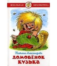 Татьяна Александрова - Домовенок Кузька