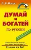 С. Н. Попов - Думай и богатей по-русски