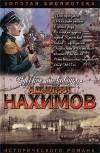 Александр Зонин - Адмирал Нахимов