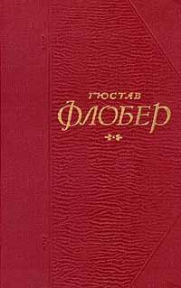 Гюстав Флобер - Гюстав Флобер. Собрание сочинений в пяти томах. Том 5