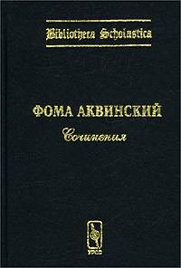Фома Аквинский - Фома Аквинский. Сочинения