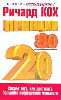 Принцип 80 20