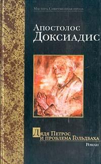 Дядя Петрос и проблема Гольдбаха