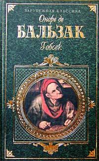 Оноре де Бальзак — Гобсек.Тридцатилетняя женщина. Отец Горио. Обедня безбожника. Дело об опеке