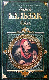 Оноре де Бальзак - Гобсек.Тридцатилетняя женщина. Отец Горио. Обедня безбожника. Дело об опеке