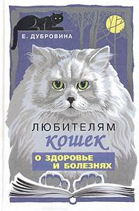 Е. Дубровина - Любителям кошек о здоровье и болезнях