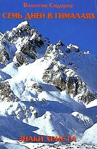 Валентин Сидоров - Семь дней в Гималаях. Знаки Христа