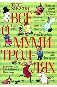 http://j.livelib.ru/boocover/1000015451/l/013e/Tuve_Yansson__Vse_o_mumitrollyah.jpg