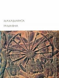 . — Махабхарата. Рамаяна