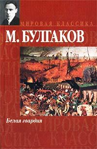 Булгаков Белая Гвардия Краткое Содержание Для Читательского Дневника