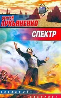 Сергей Лукьяненко — Спектр
