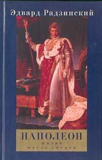 Эдвард Радзинский - Наполеон: жизнь после смерти