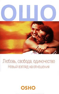 http://i.livelib.ru/boocover/1000018279/l/423d/Osho__Lyubov_svoboda_odinochestvo._Novyj_vzglyad_na_otnosheniya.jpg